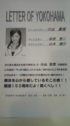 FM横浜の局内に…