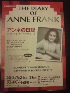 川崎市アートセンターアンネの日記
