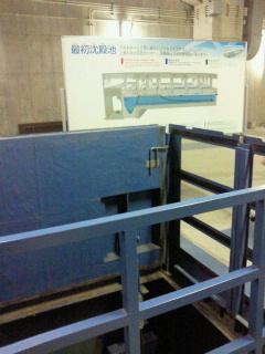入江崎水処理センター